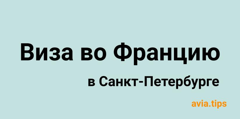 Получение визы во Францию в Санкт-Петербурге