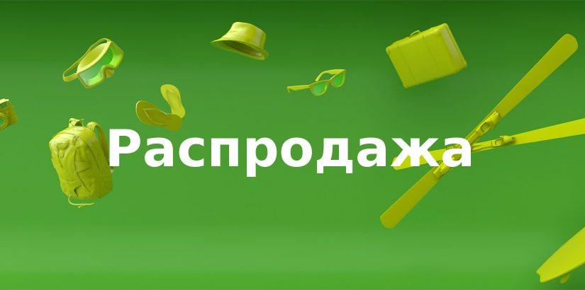Большая осенняя распродажа от S7: направления из Санкт-Петербурга