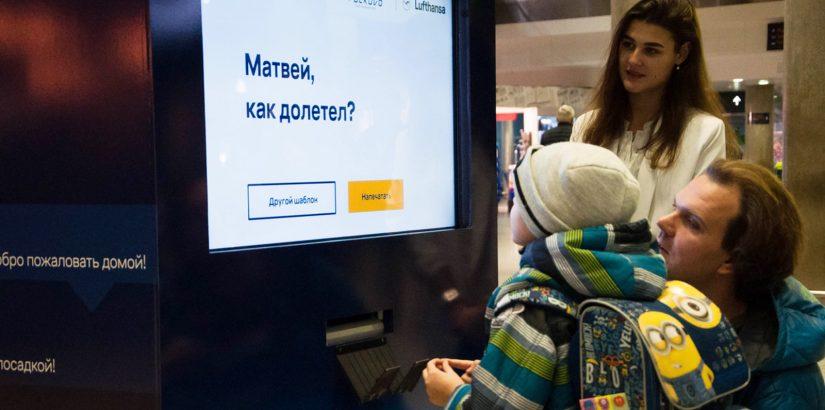 Пулково и Lufthansa устроили акцию теплых встреч