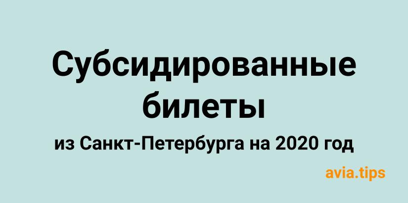 Все субсидированные билеты из Санкт-Петербурга на 2020 год