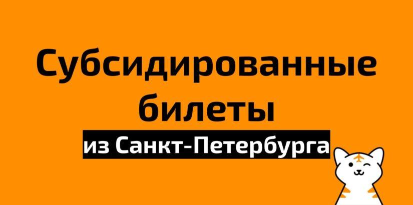 Все субсидированные билеты из Санкт-Петербурга на 2021 год